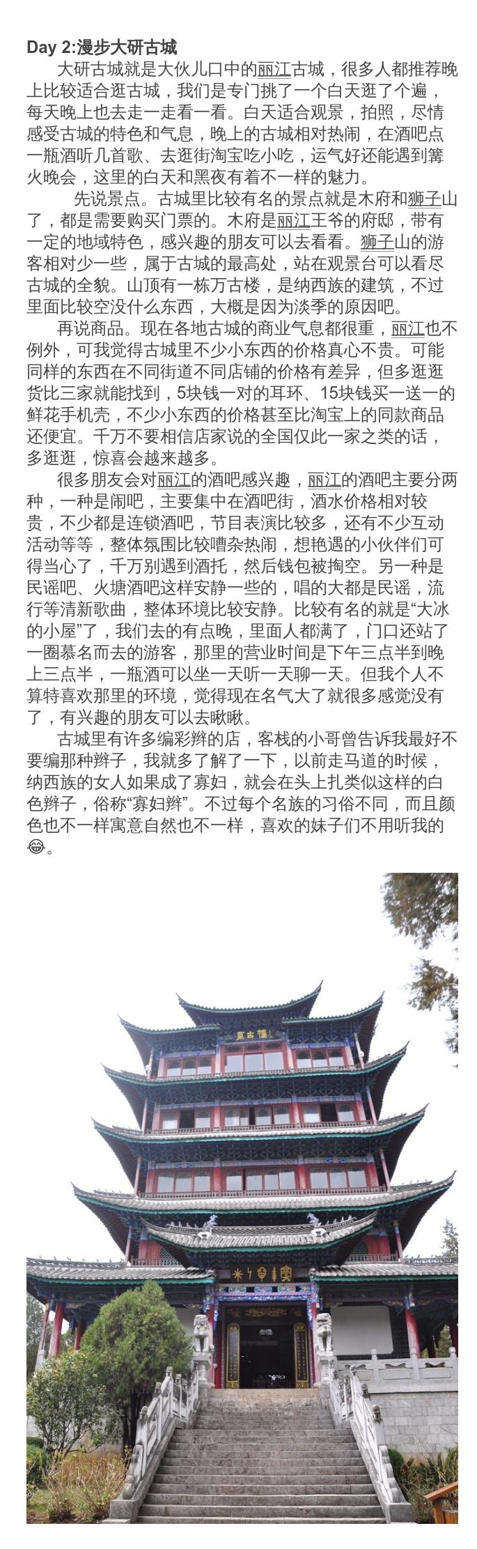 玩转北京自由行旅游网友(来自攻略投稿)丽江至重庆旅游攻略图片