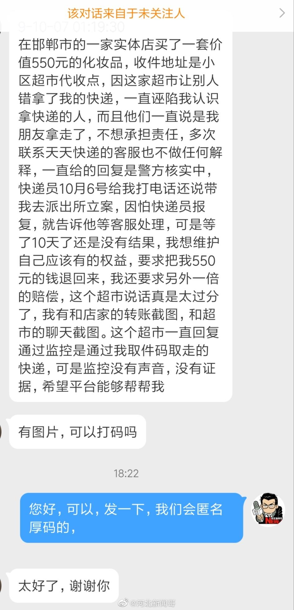 石家庄一网友快递被陌生人误取,联系代取点竟反说被诬陷