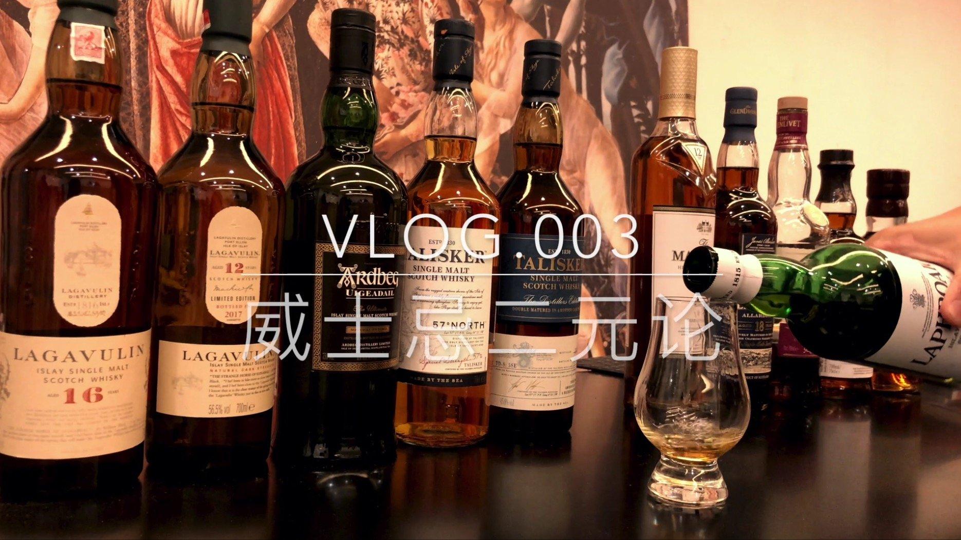 VLOG.003 威士忌二元论,雪莉VS泥煤,一些威士忌推荐