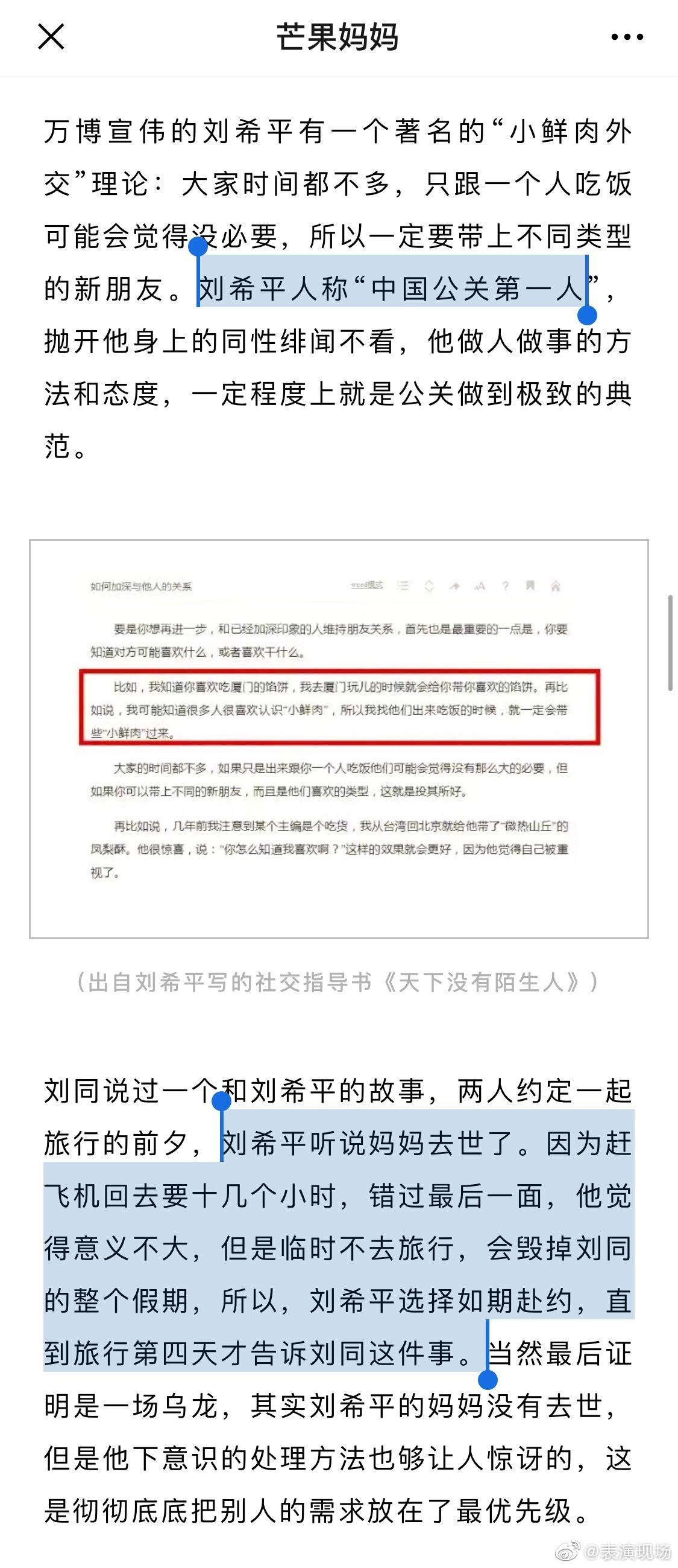 万博宣伟中国区主席刘希平曾为了不爽约和好朋友——光线影业副总裁刘