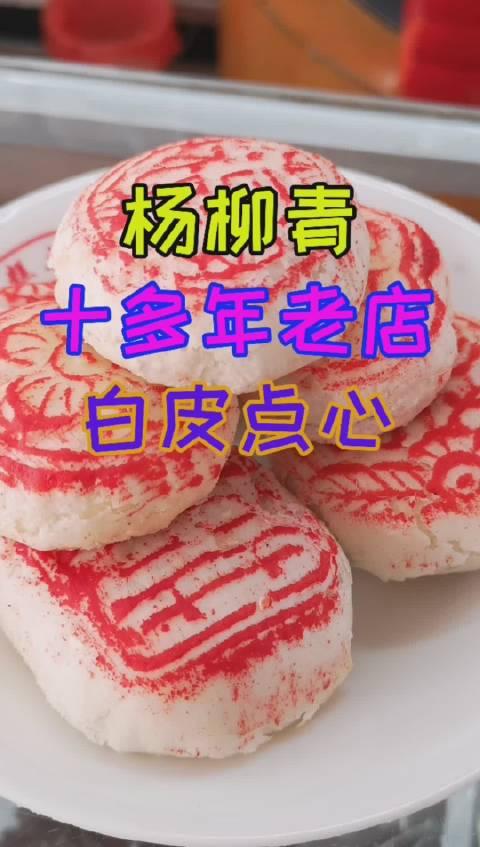 杨柳青这家10多年的老糕点店,你吃过吗?