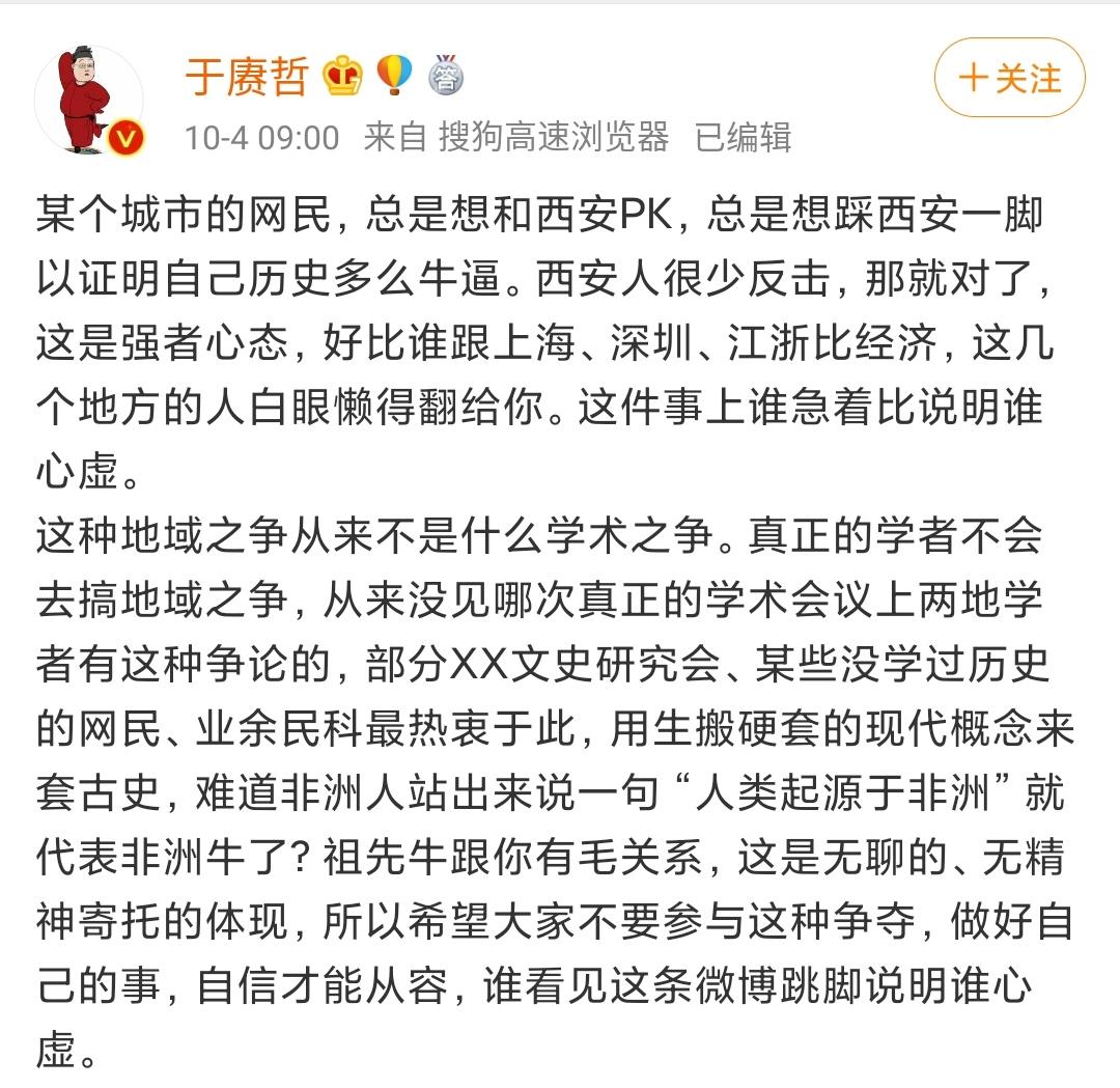 """陕西师范大学历史文化学院教授@于赓哲:""""某个城市的网民"""