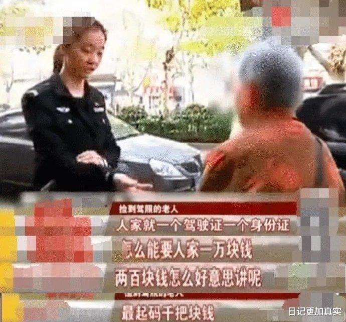 男子驾照被老人捡到,给200辛苦费遭拒,老人:车那么贵