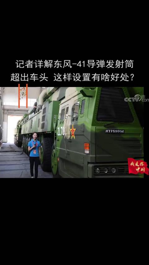 央视公开东风-41性能,5大特点曝光