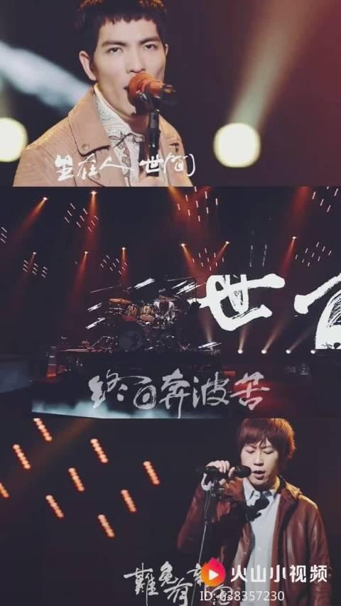 萧敬腾、五月天《凡人歌》现场版