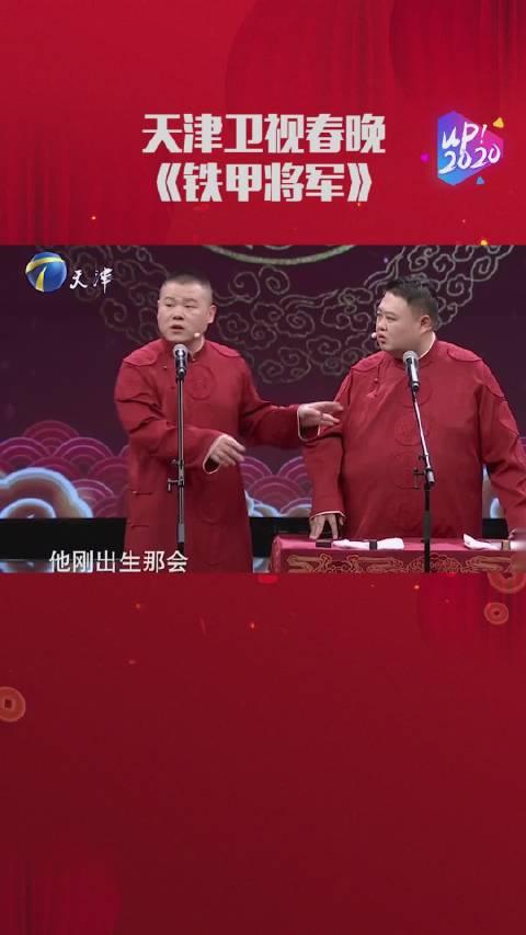 天津卫视春晚相声《铁甲将军》,岳云鹏调侃孙越是巨婴