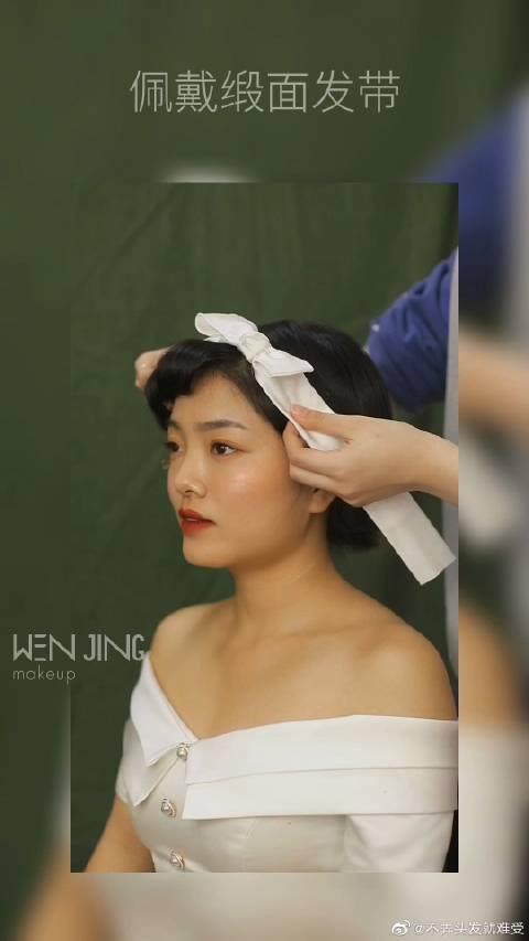 新娘造型发型教程!!一样的短发,不一样的复古风,有点小俏皮哦~