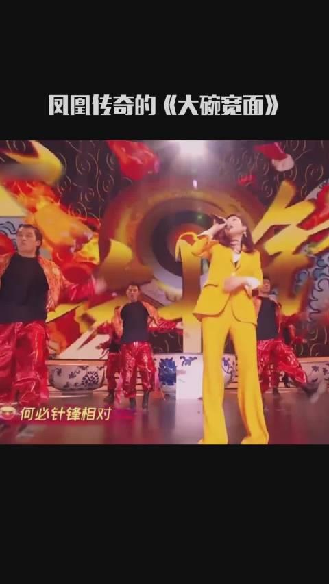 凤凰传奇唱《大碗宽面》隔空叫板吴亦凡,又多了一首广场舞神曲