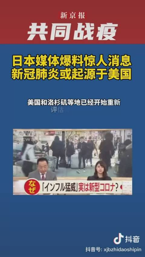 日本媒体报道,新冠肺炎有可能起源于美国。