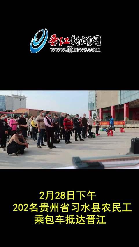 """""""点点对接,助力复工""""202名贵州省习水县农民工乘包车返回晋江"""