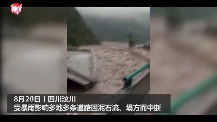 最新消息!四川汶川泥石流 已致4人遇难11人失联