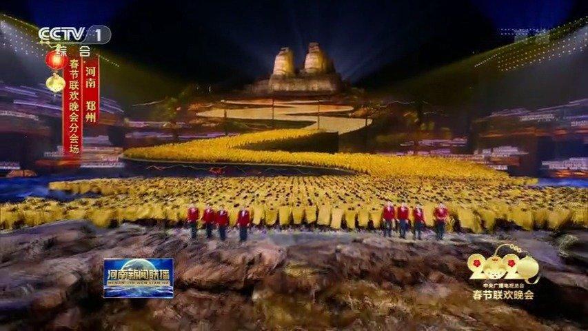 天地之中腾欢歌 幸福长流母亲河——2020年央视春晚郑州分会场引发观