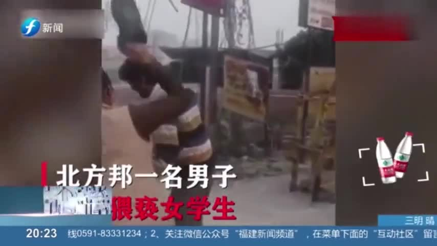 印度一男子当众猥亵女学生,女警察赶到后用鞋底抽打男子!