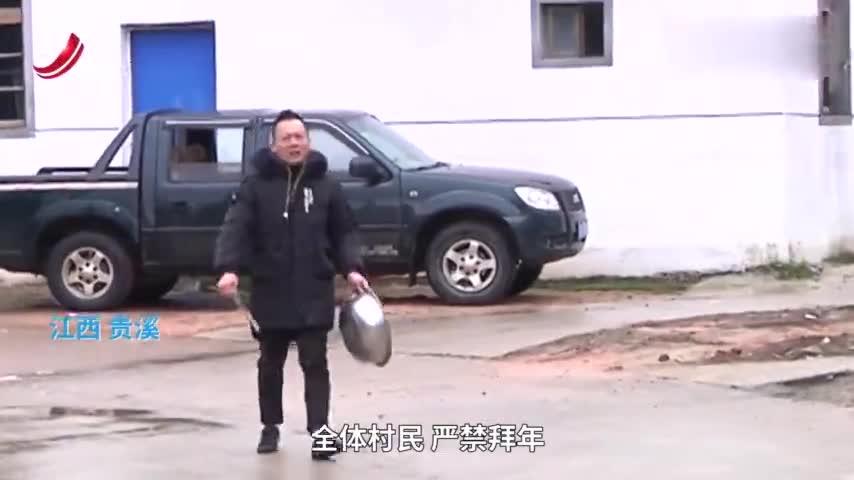 江西农村防控疫情太硬核!边敲大锣边喊话:不要参加宴会!