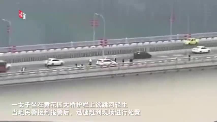重庆一女子坐在黄花园大桥护栏上欲跳河 江面2艘救援快艇严阵以待