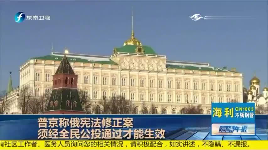 普京称俄罗斯宪法修正案须经过全公民投票通过才能生效
