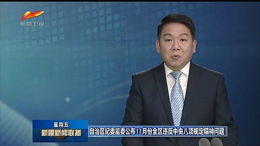 自治区纪委监委公布11月份全区违反中央八项规定精神问题