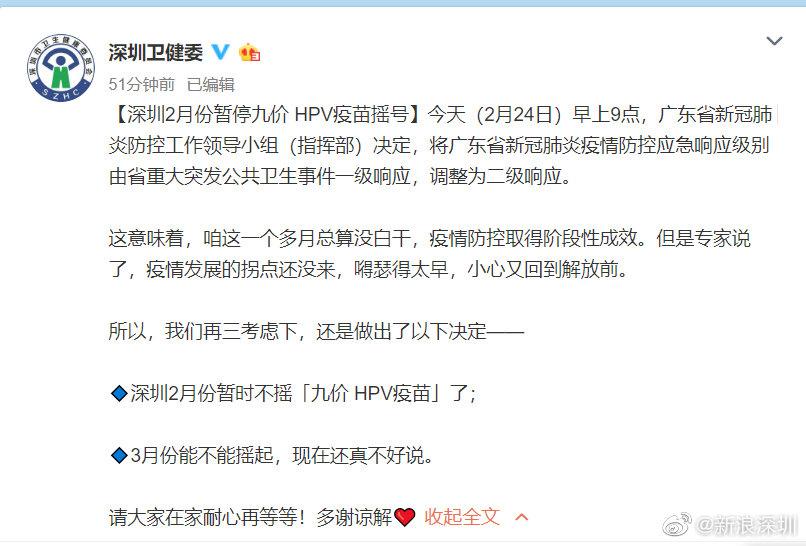 深圳2月份暂停九价 HPV疫苗摇号