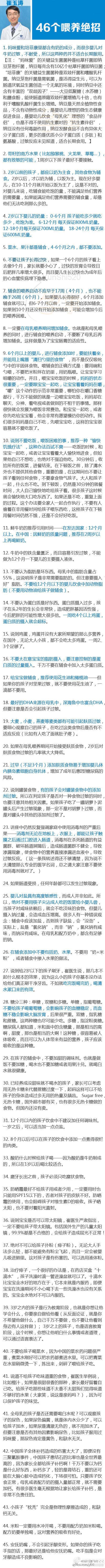 科学育儿:崔玉涛和张思莱医生育儿指导汇总