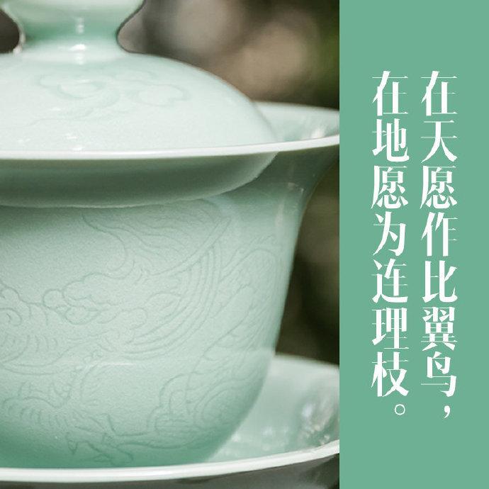 """龙泉青瓷表心意,典雅情诗诉真情。比起""""土味情话"""""""