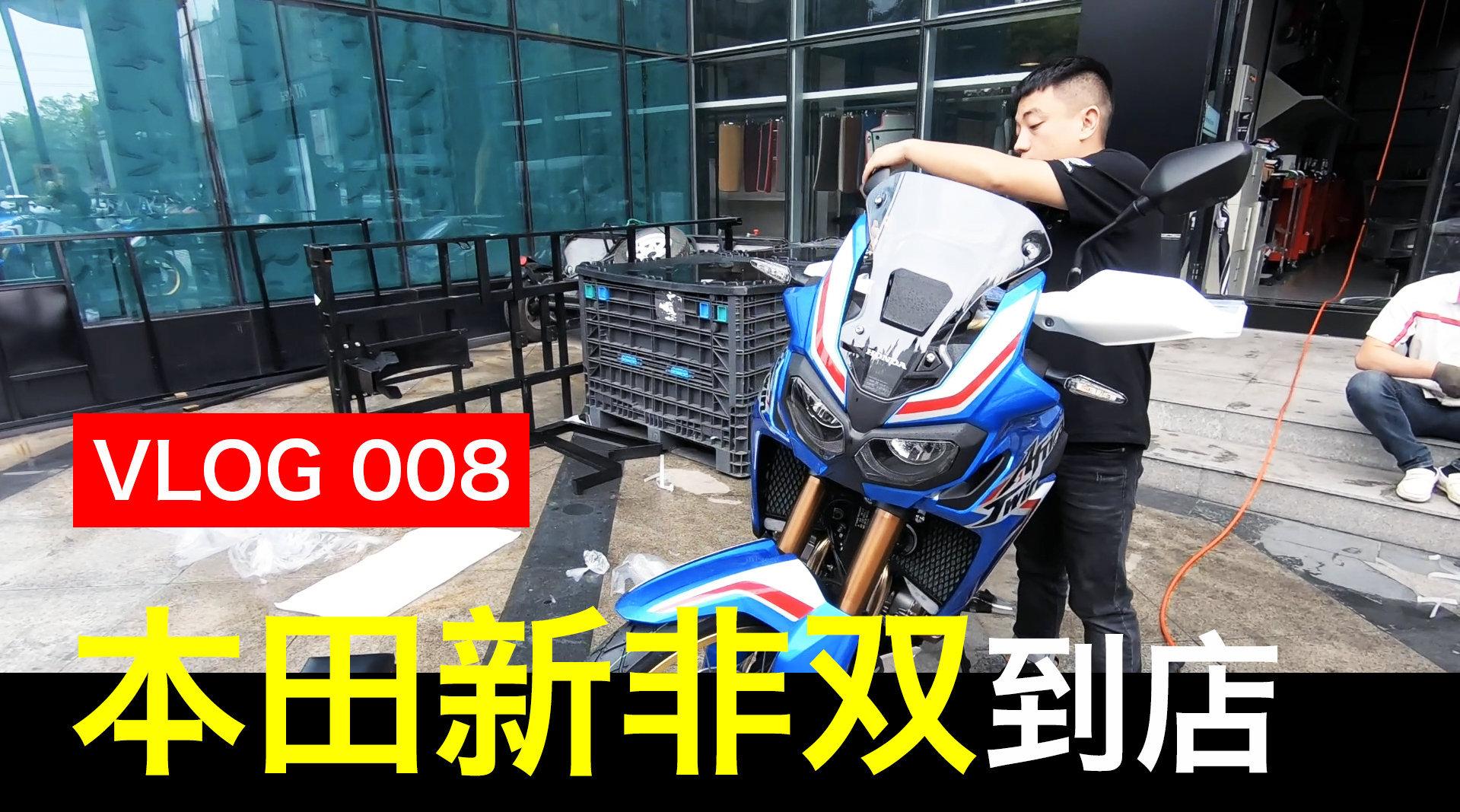 VLOG | 本田新款非双(CRF1000L)到店实拍,可惜去晚了没拍到开箱