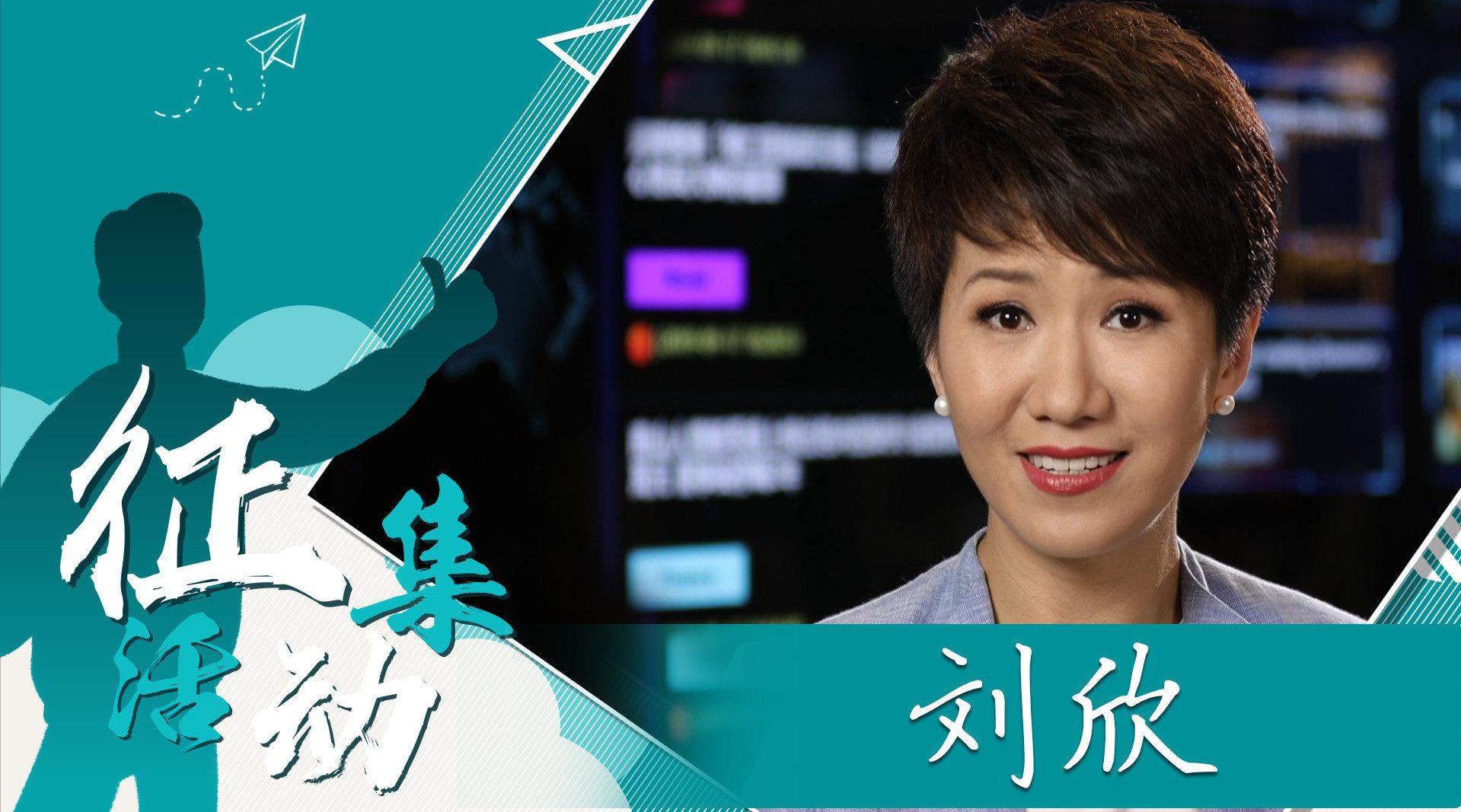 中央广播电视总台CGTN《视点》栏目主播@刘欣CGTN 啦