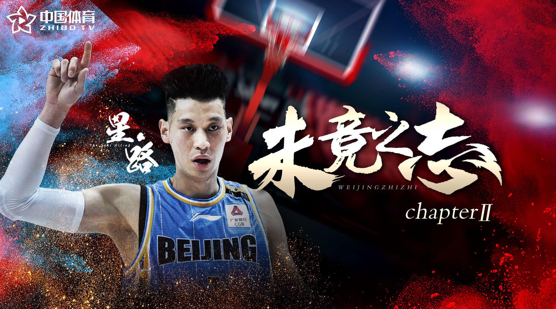 星·路丨未竟之志 II   @JeremyLin林书豪 @北京首钢篮球俱乐部 话说