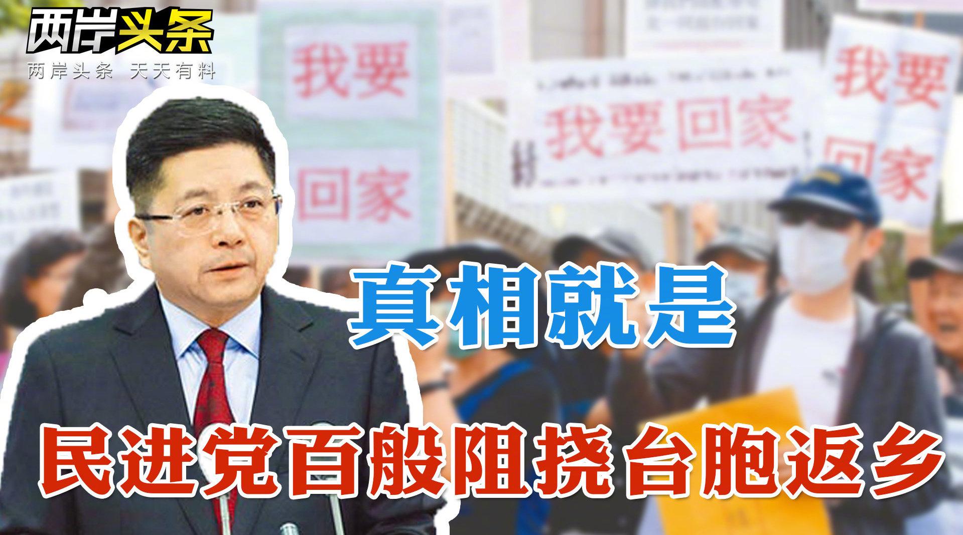 国台办揭民进党阻台胞返乡真相批某官员满嘴谎言 美舰又过台湾海峡