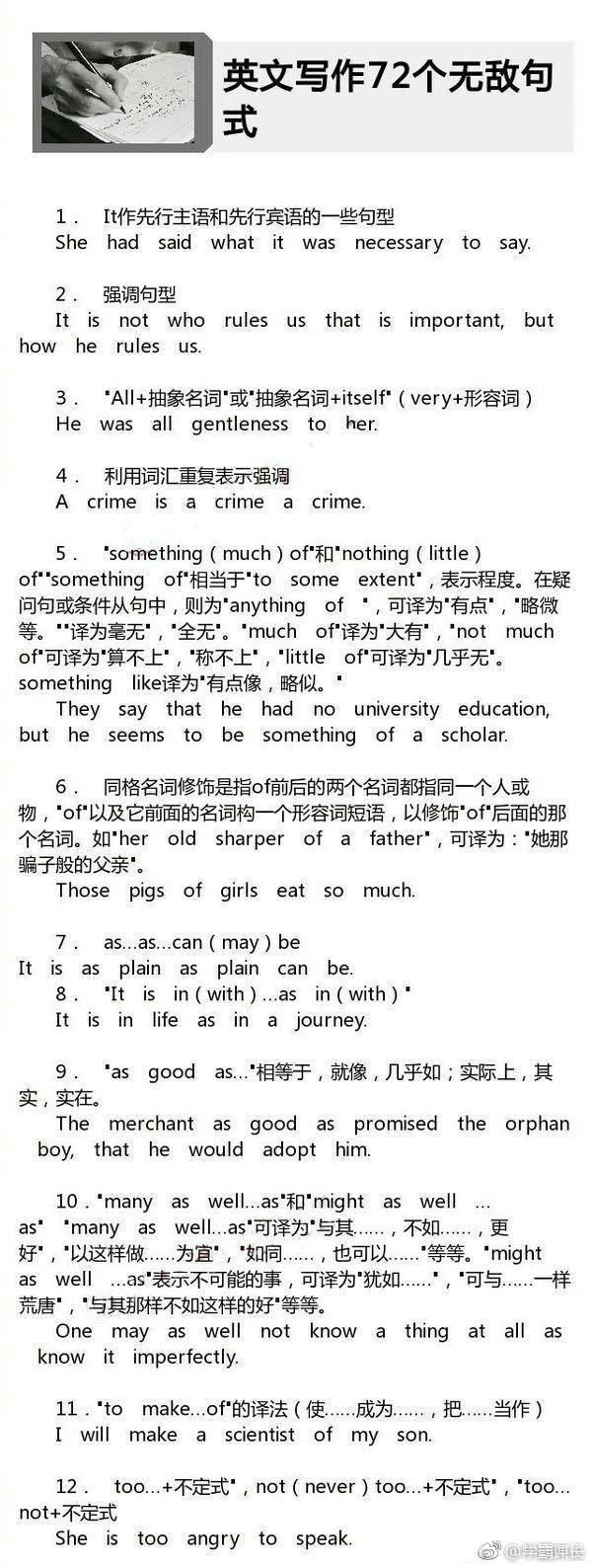 英语写作72个无敌句式,不论是英语四六级,还是考研英语
