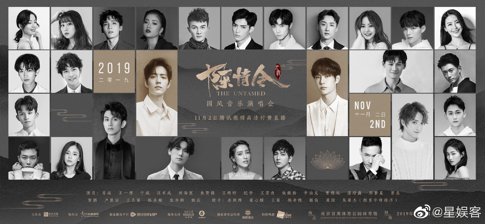 陈情令南京演唱会阵容:肖战,王一博,于斌,汪卓成,刘海宽