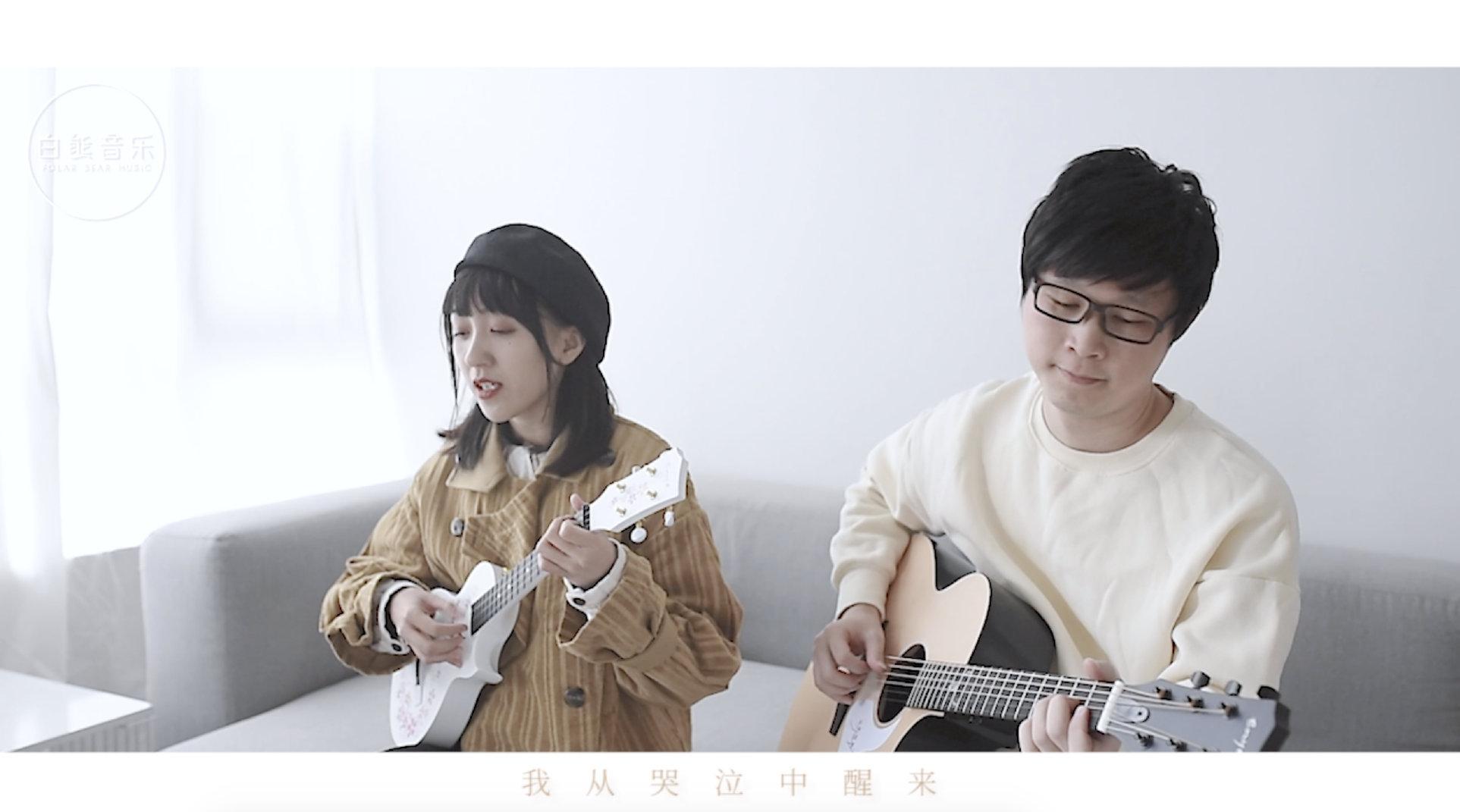 """〈一生有你〉水木年华 /尤克里里&吉他弹唱""""因为梦见你离开 我从哭"""