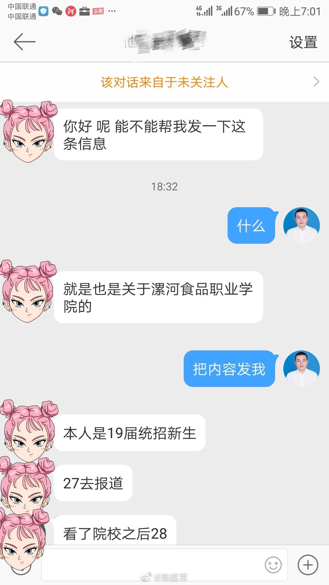 网友投稿:本人是漯河食品职业学院19届统招新生,27去报道