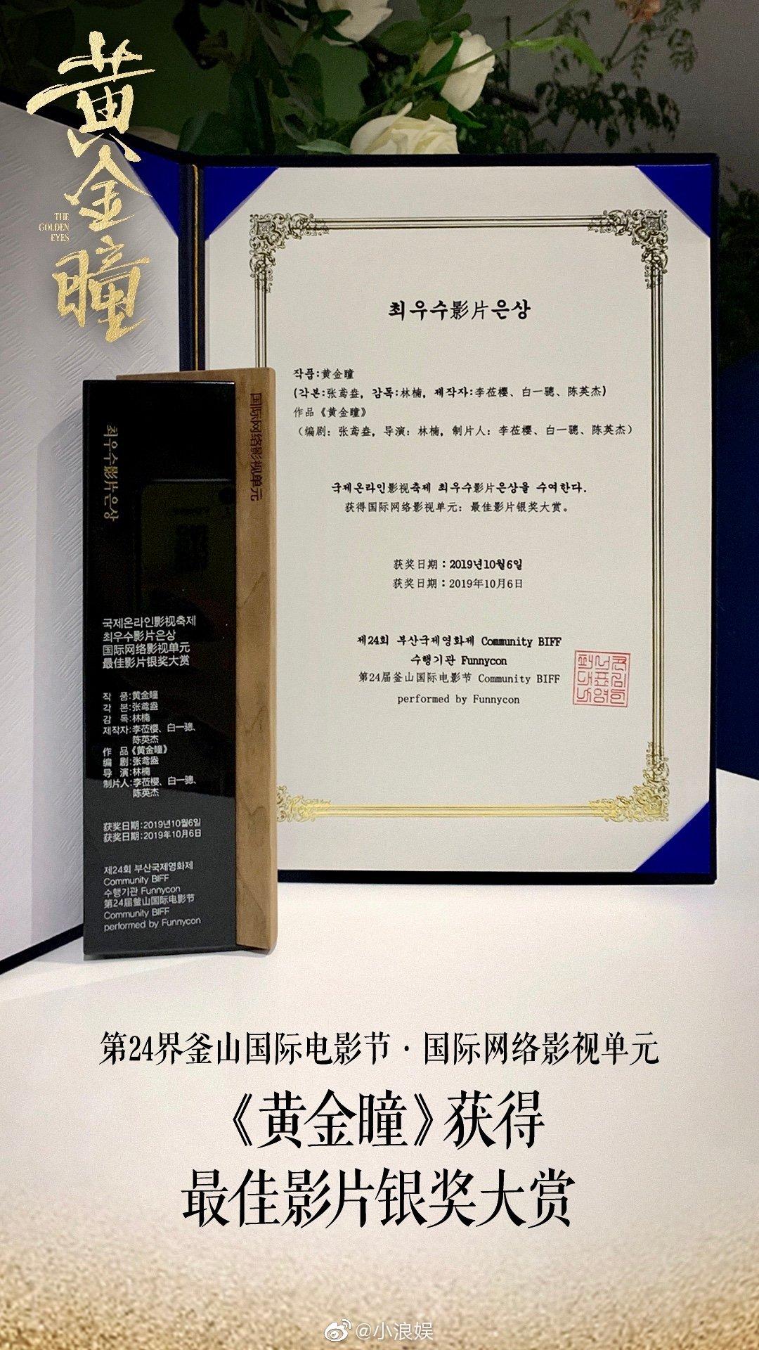 """张艺兴《黄金瞳》获得釜山国际电影节·国际网络影视单元""""最佳影片银"""