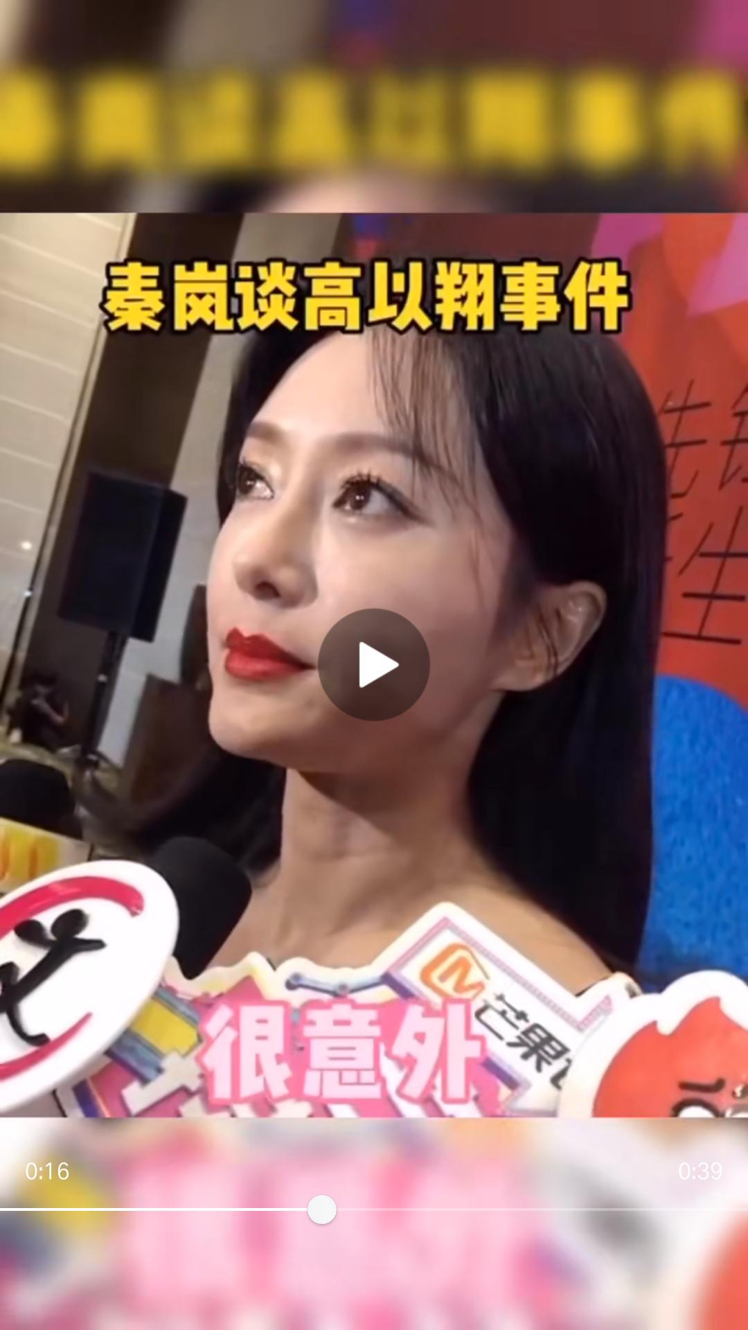 秦岚今天出席活动接受采访,提到高以翔眼泛泪光