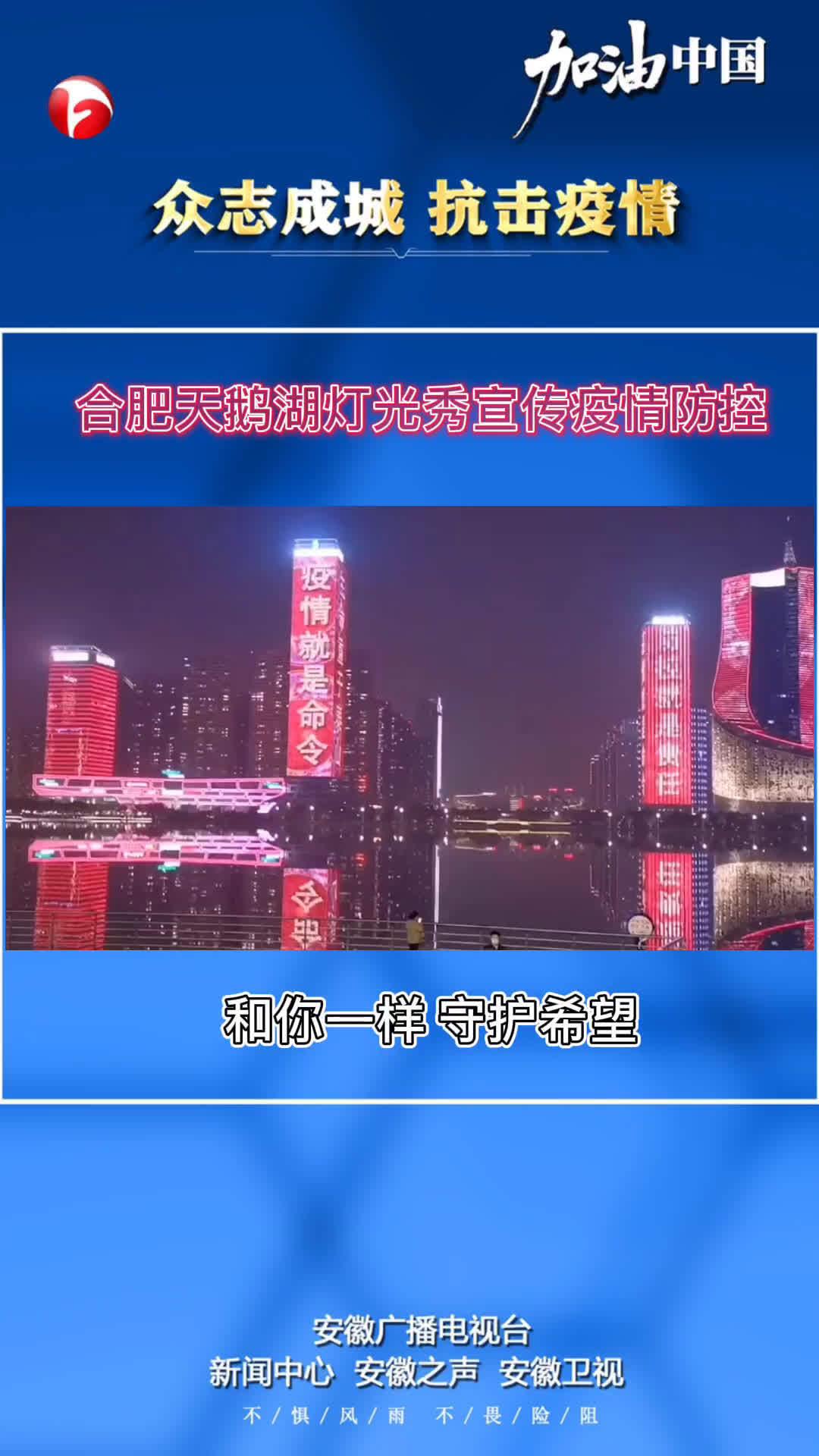 今晚,安徽合肥天鹅湖灯光秀,众志成城,抗击疫情