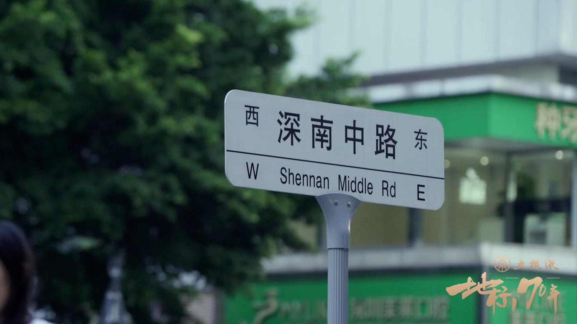 邓小平画像、上海宾馆、地王大厦、从华强北到南山