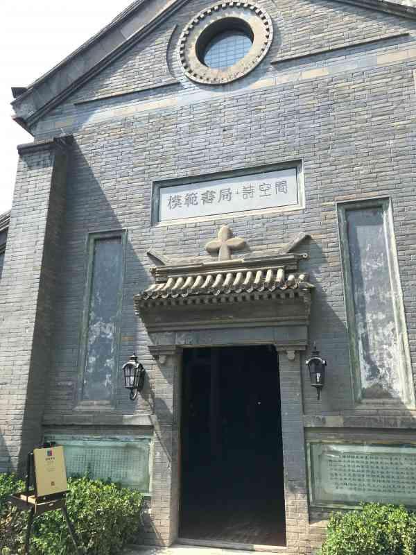 速来打卡!北京佟麟阁路上这家百年教堂,变成书店啦……