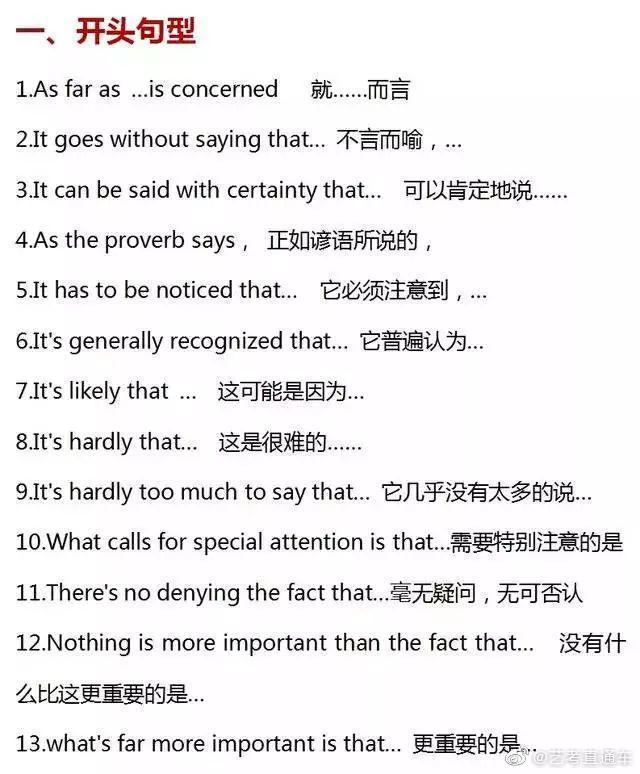 英语作文高分万能金句,让你的作文提升一个等级