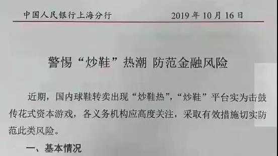 """鞋圈竟变身""""韭菜园""""?炒鞋炒出三大指数和K线 央行上海分行发出警告"""