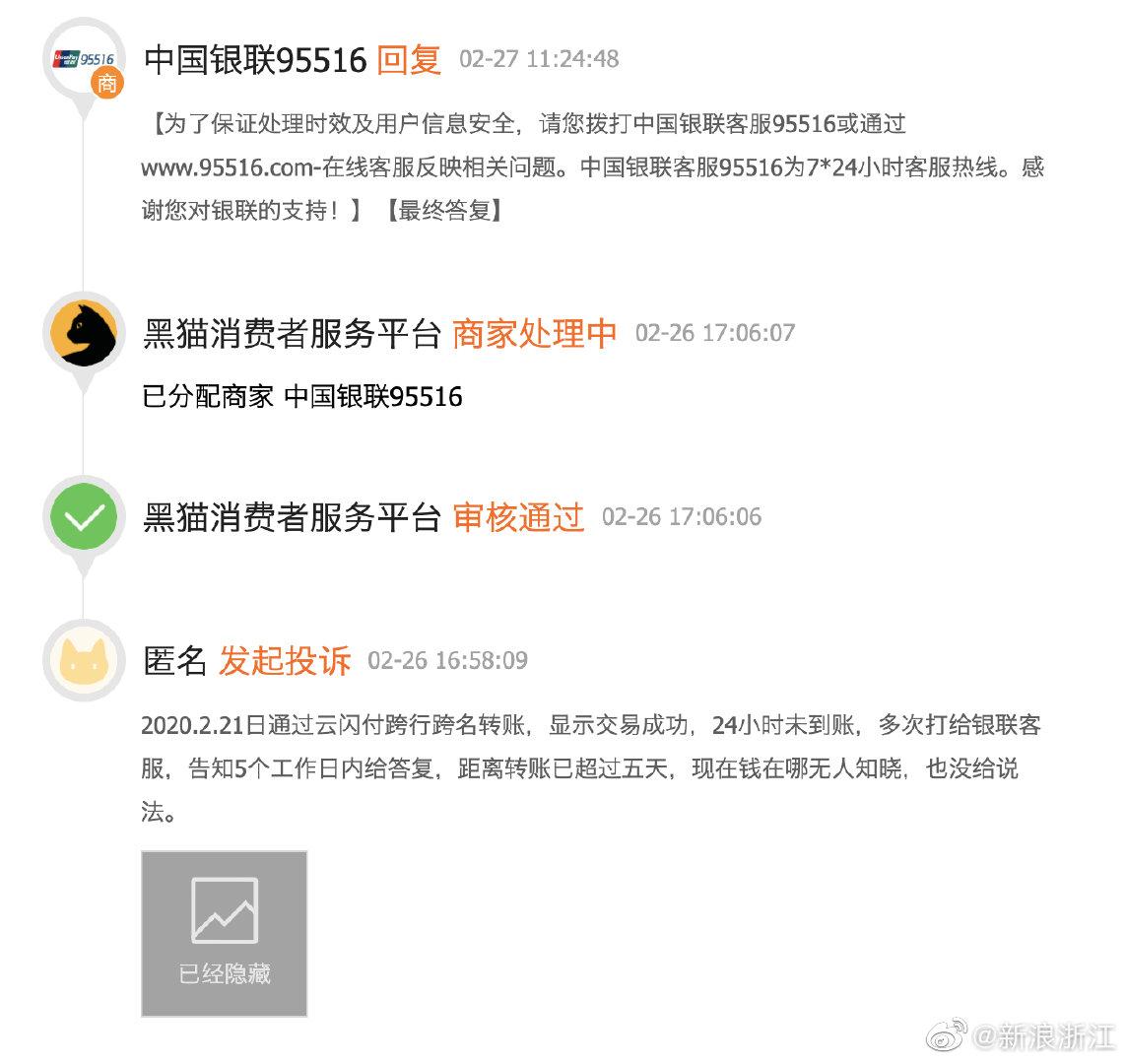 网友投诉@中国银联95516 :通过云闪付跨行转账未到账
