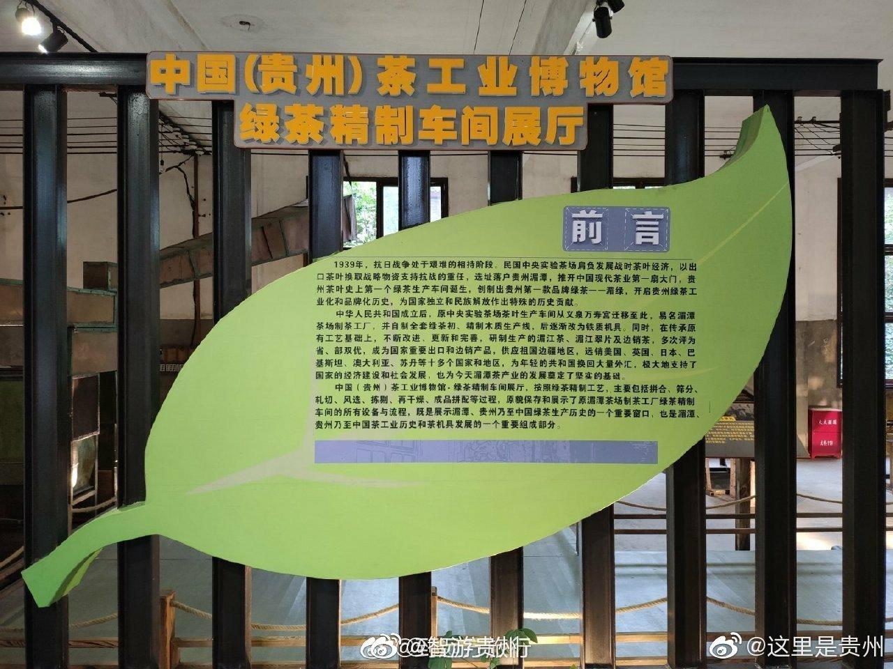 这是中国茶工业博物馆,位于贵州产茶第一县:湄潭县