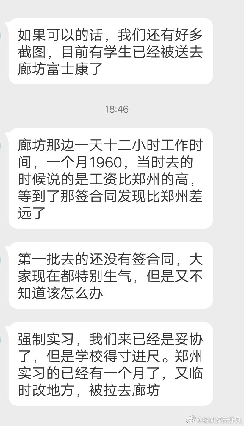 @中国地质大学长城学院  (现保定理工学院)强制应届生工厂实习