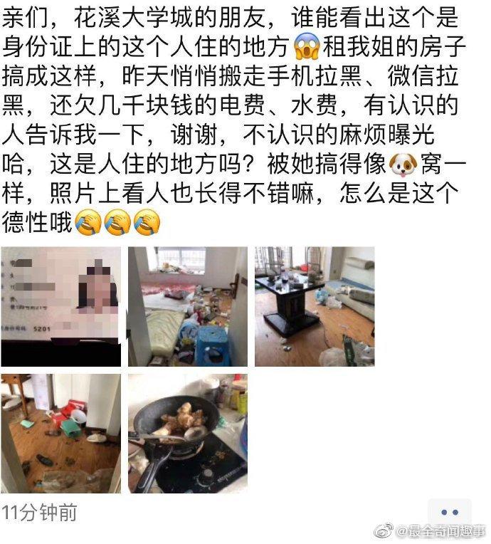 网友:女生租房邋遢不堪,欠千元水电费拉黑房东连夜跑路太无耻了吧
