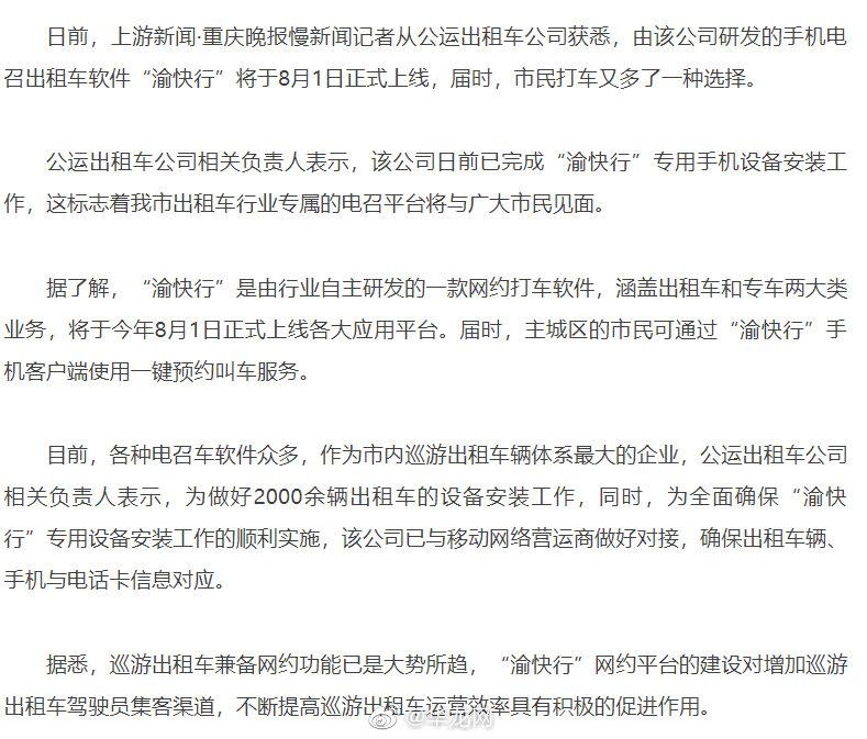 """""""渝快行""""8月1日上线,市民打车又多了新选择"""
