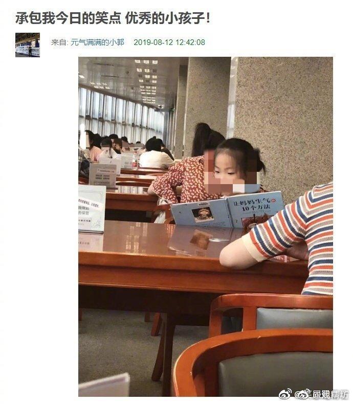 图书馆里的小女孩,正在认真读书:让妈妈生气的十个方法
