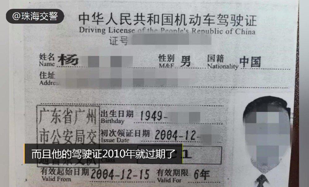 """视频:70岁童颜老伯开""""独眼龙""""吓坏交警  驾驶证过10年竟不自知"""