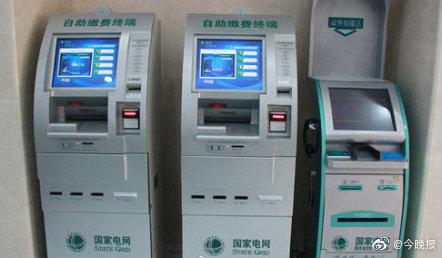 注意啦!本周末天津电力系统升级 线上缴费渠道将暂停购电