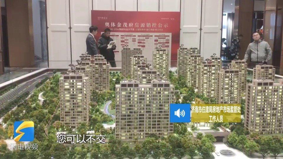 济南一市民购房被索要高额团购服务费 费用高达13.5万