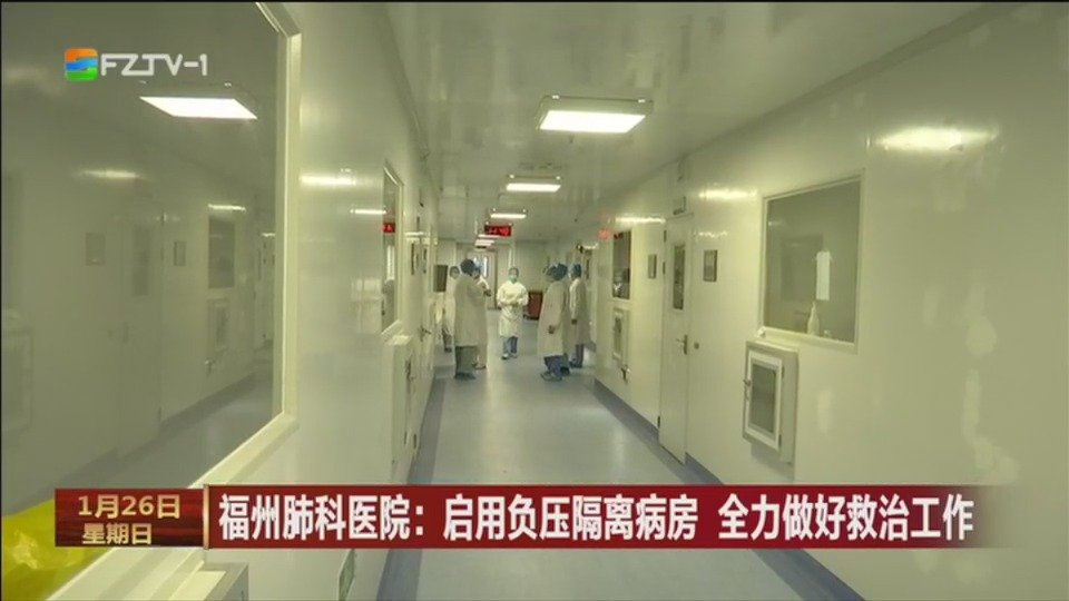 福州肺科医院:启用负压隔离病房,全力做好救治工作