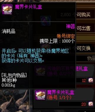 DNF紫卡升級賺錢攻略,動動手指即可賺錢!